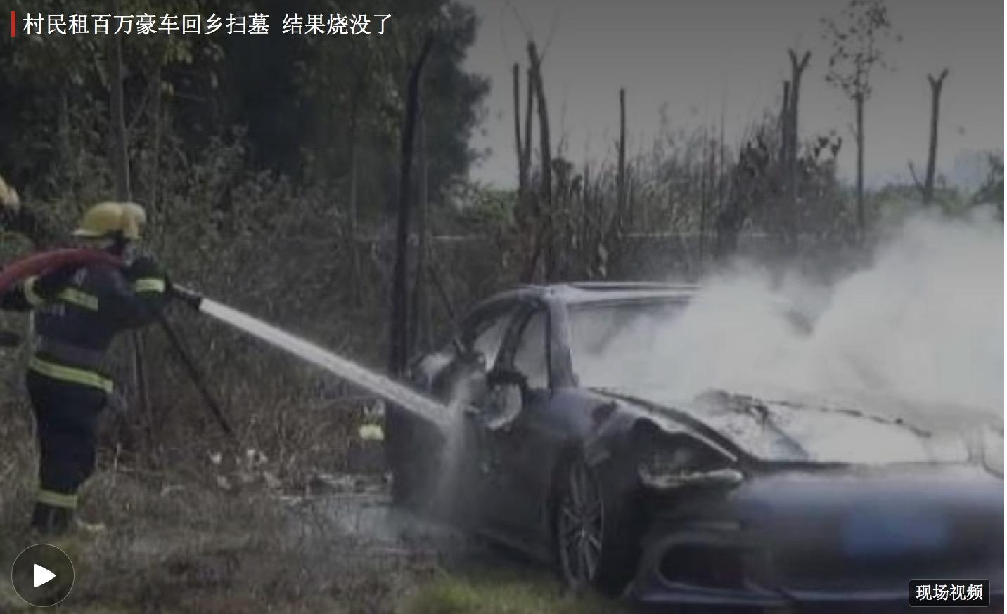 村民清明节租百万豪车回乡扫墓 车被烧没了(现场)